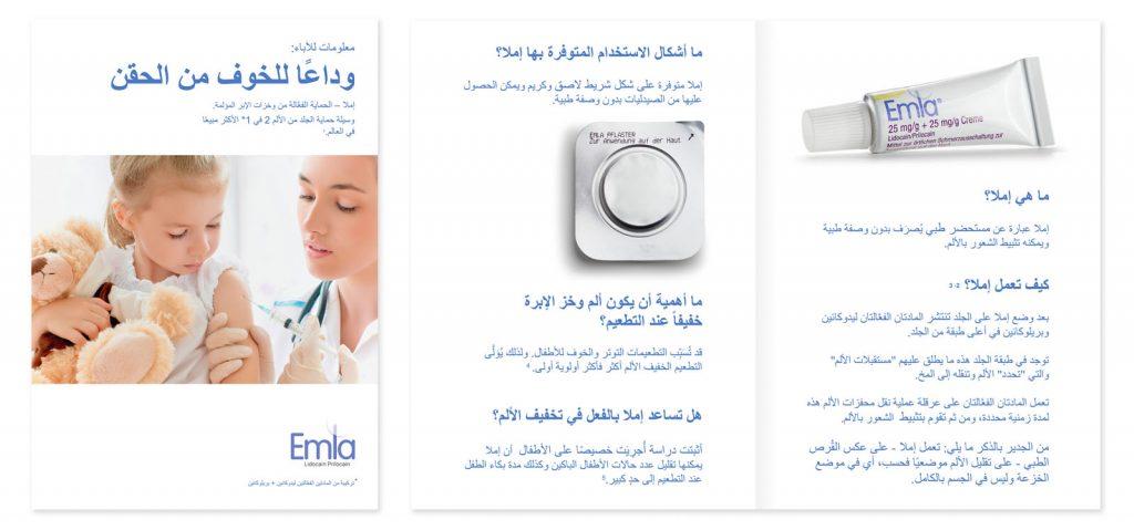 pharma werbung aspen pharma emla plaster creme eltern broschuere arabisch